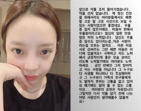 """구하라 강경대응 """"악플 선처 없다, 당신들도 우울증 있을 수.."""""""